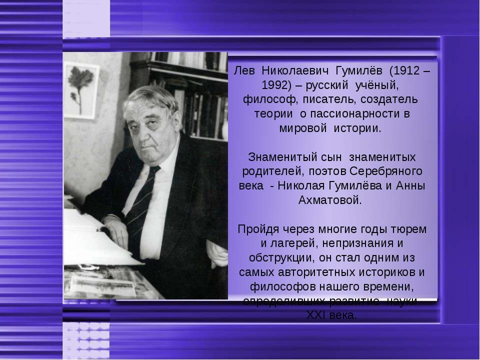 Лев Николаевич Гумилёв (1912 – 1992) – русский учёный, философ, писатель, соз...
