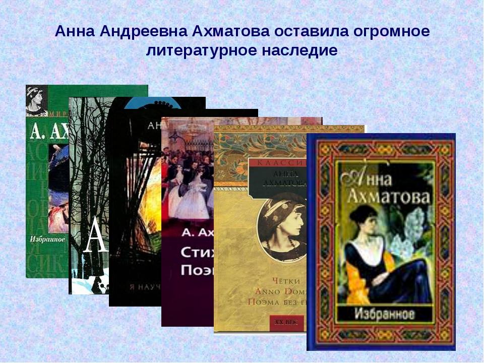 Анна Андреевна Ахматова оставила огромное литературное наследие