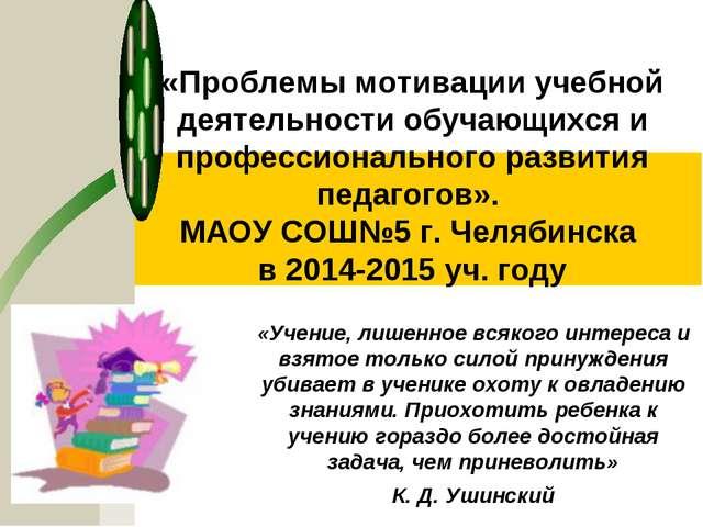 «Проблемы мотивации учебной деятельности обучающихся и профессионального разв...