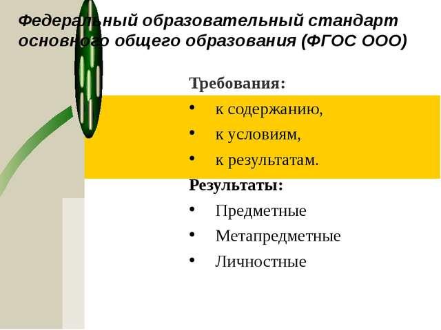 Федеральный образовательный стандарт основного общего образования (ФГОС ООО)...