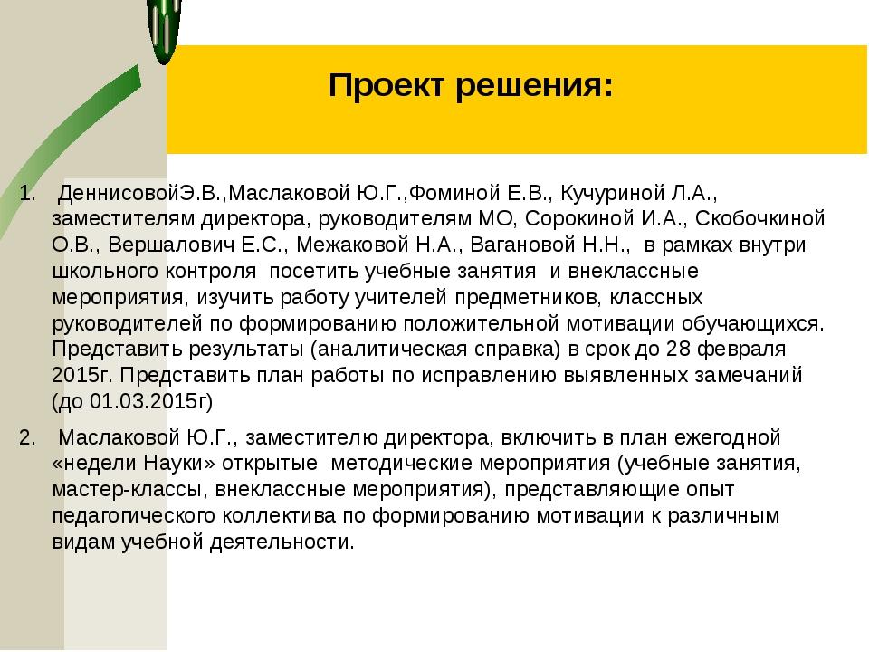 Проект решения: ДеннисовойЭ.В.,Маслаковой Ю.Г.,Фоминой Е.В., Кучуриной Л.А.,...