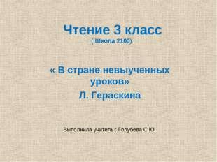 Чтение 3 класс ( Школа 2100) « В стране невыученных уроков» Л. Гераскина Выпо