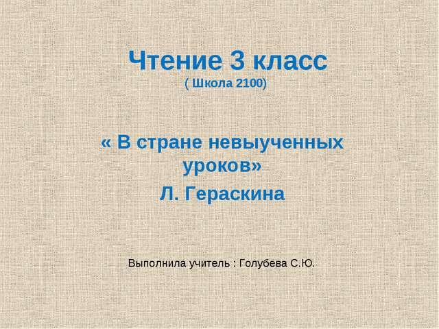 Чтение 3 класс ( Школа 2100) « В стране невыученных уроков» Л. Гераскина Выпо...
