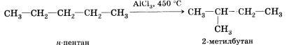 Типы химических реакций в органической химии