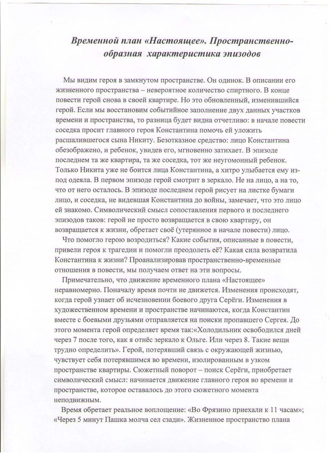 C:\Documents and Settings\Иван\Рабочий стол\gtlcjdtn\изображение 005.jpg