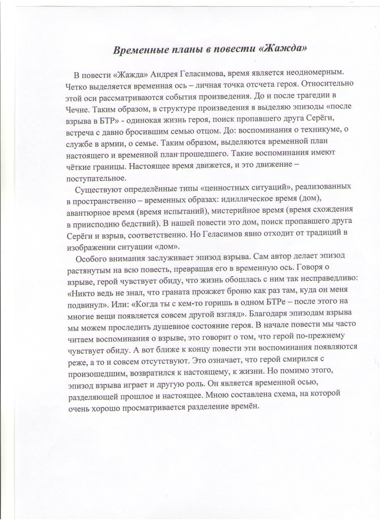 C:\Documents and Settings\Иван\Рабочий стол\gtlcjdtn\изображение 004.jpg