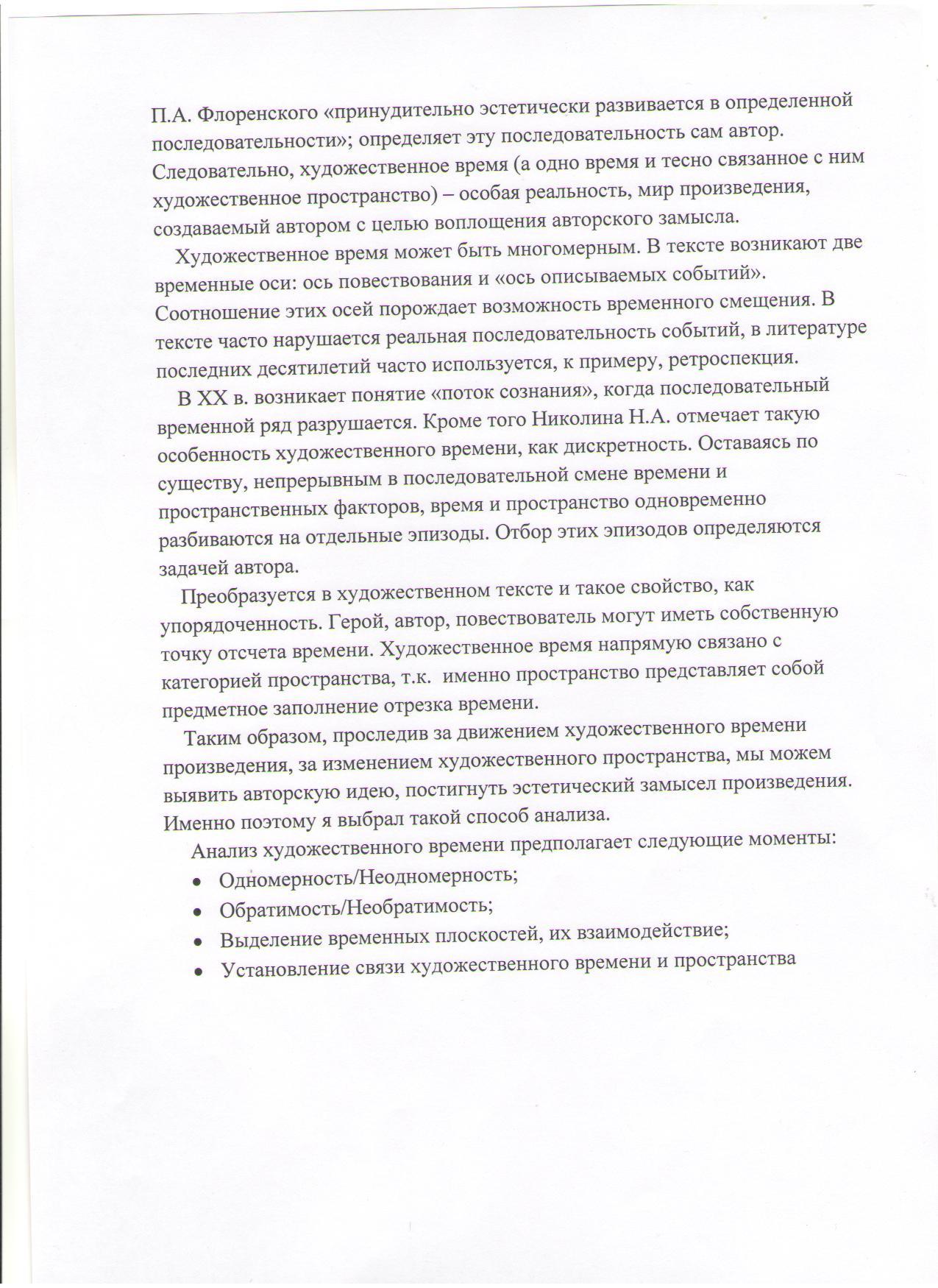 C:\Documents and Settings\Иван\Рабочий стол\gtlcjdtn\изображение 002.jpg