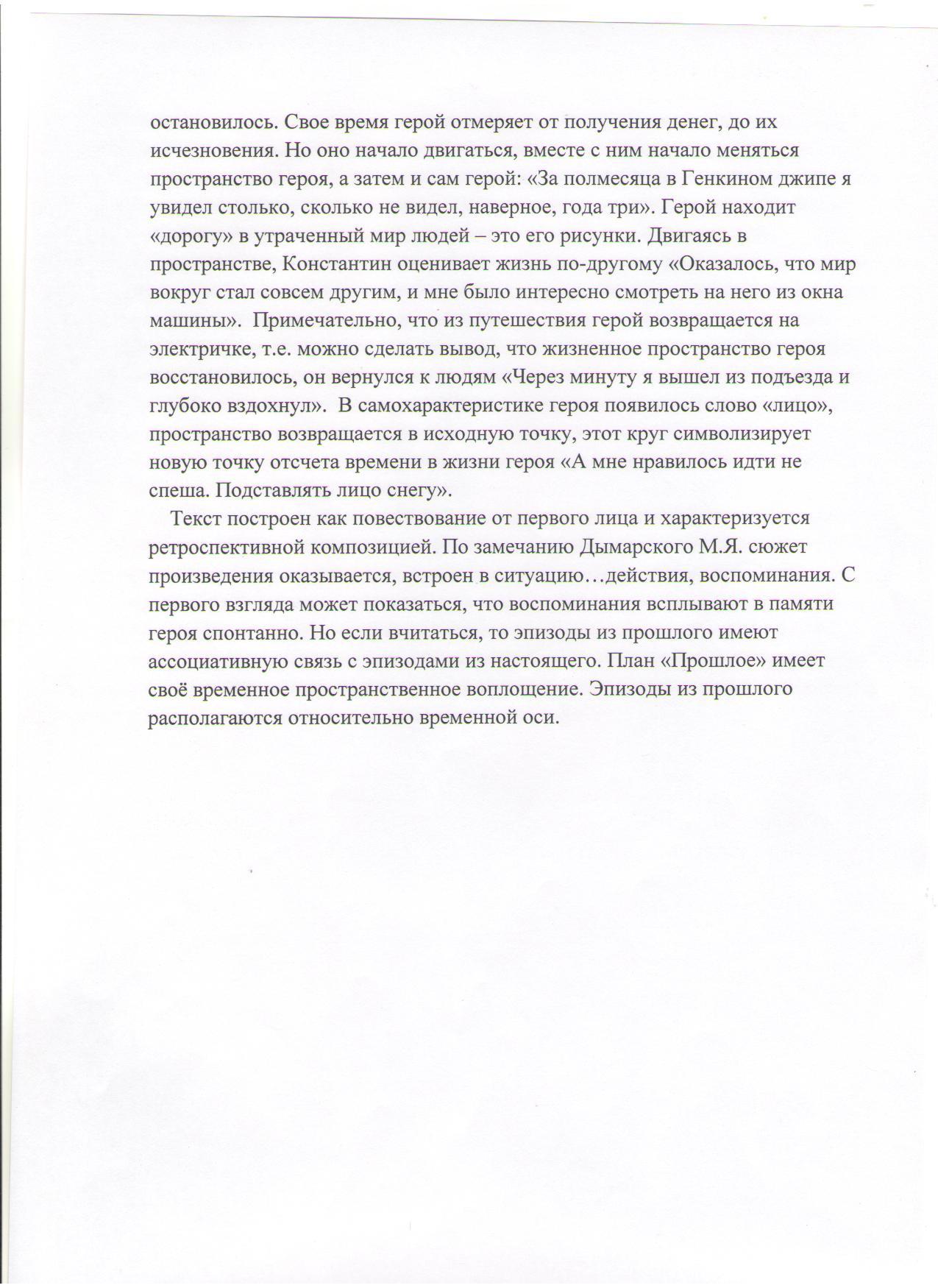 C:\Documents and Settings\Иван\Рабочий стол\gtlcjdtn\изображение 007.jpg