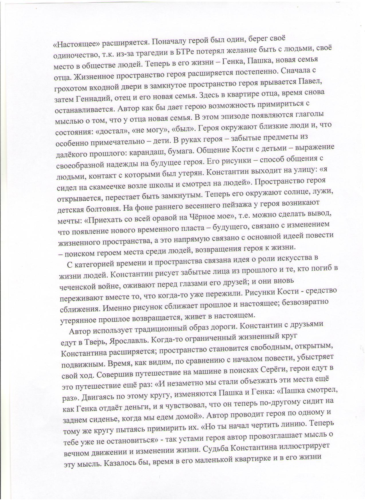 C:\Documents and Settings\Иван\Рабочий стол\gtlcjdtn\изображение 006.jpg
