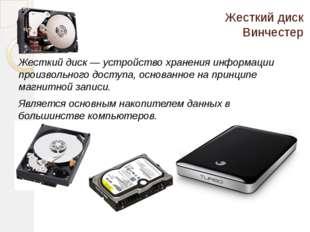 Жесткий диск Винчестер Жесткий диск—устройство хранения информации произвол
