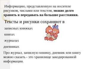 Информацию, представленную на носителе рисунком, числами или текстом, можно