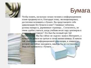 Бумага Чтобы понять, насколько сильно человек в информационном плане продвину