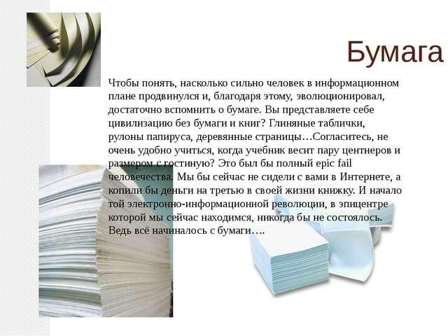 Бумага Чтобы понять, насколько сильно человек в информационном плане продвину...