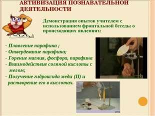 АКТИВИЗАЦИЯ ПОЗНАВАТЕЛЬНОЙ ДЕЯТЕЛЬНОСТИ - плавление парафина ; - горение магн