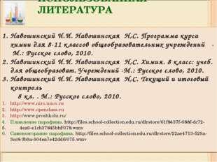 ИСПОЛЬЗОВАННАЯ ЛИТЕРАТУРА Навошинский И.И. Навошинская Н,С. Программа курса х