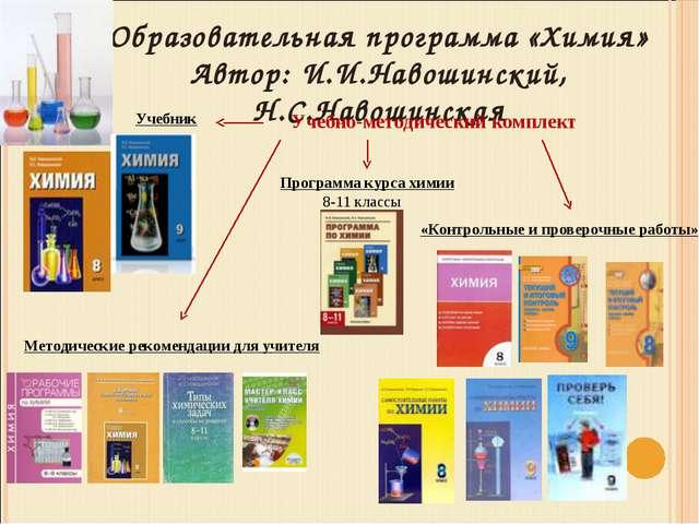 Образовательная программа «Химия» Автор: И.И.Навошинский, Н.С.Навошинская Уче...