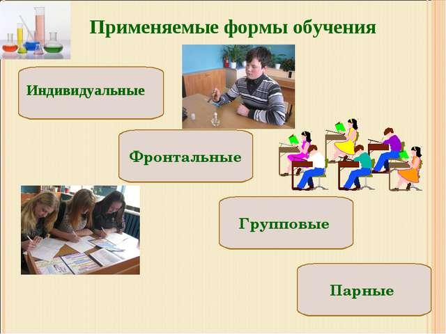 Применяемые формы обучения Фронтальные Групповые Парные Индивидуальные