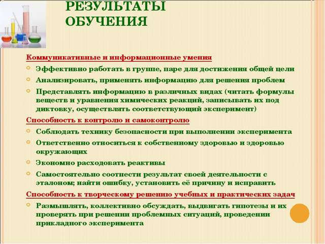 РЕЗУЛЬТАТЫ ОБУЧЕНИЯ Коммуникативные и информационные умения Эффективно работа...
