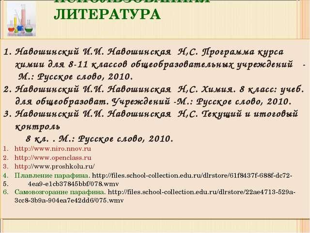 ИСПОЛЬЗОВАННАЯ ЛИТЕРАТУРА Навошинский И.И. Навошинская Н,С. Программа курса х...