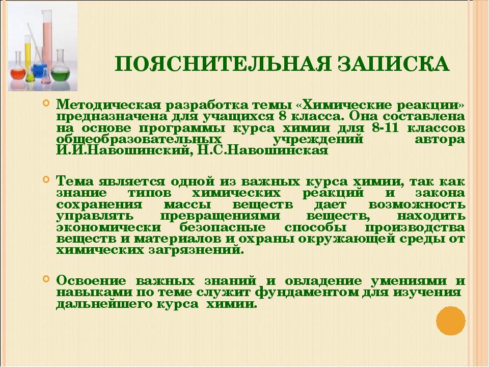 ПОЯСНИТЕЛЬНАЯ ЗАПИСКА Методическая разработка темы «Химические реакции» предн...