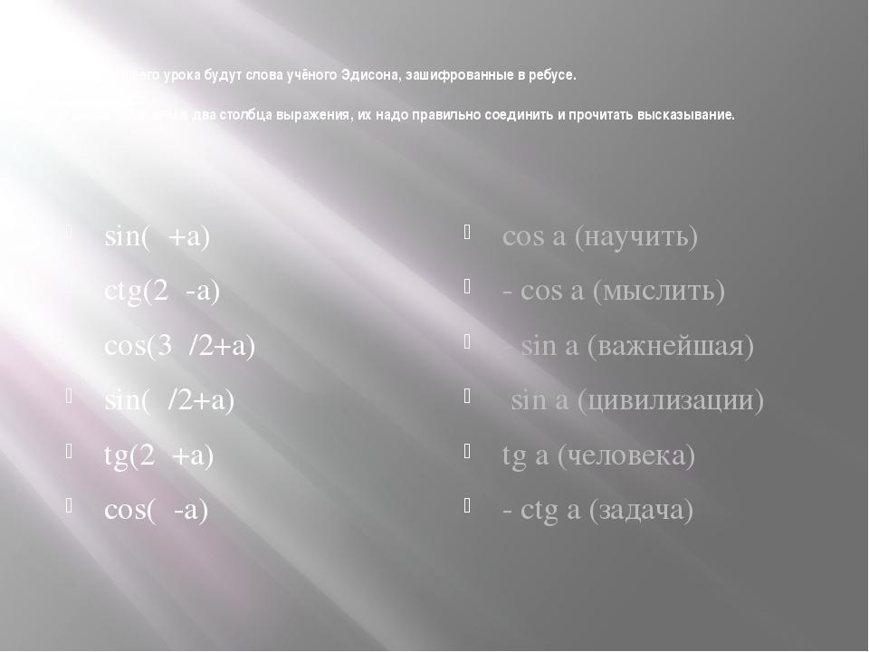 Девизом нашего урока будут слова учёного Эдисона, зашифрованные в ребусе. 1...