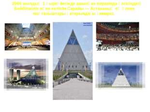 2006 жылдың 1 қыркүйегінде ашылған пирамида үлгісіндегі Бейбітшілік және кел