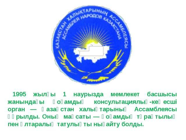 1995 жылғы 1 наурызда мемлекет басшысы жанындағы қоғамдық консультациялық-кең...