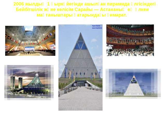 2006 жылдың 1 қыркүйегінде ашылған пирамида үлгісіндегі Бейбітшілік және кел...