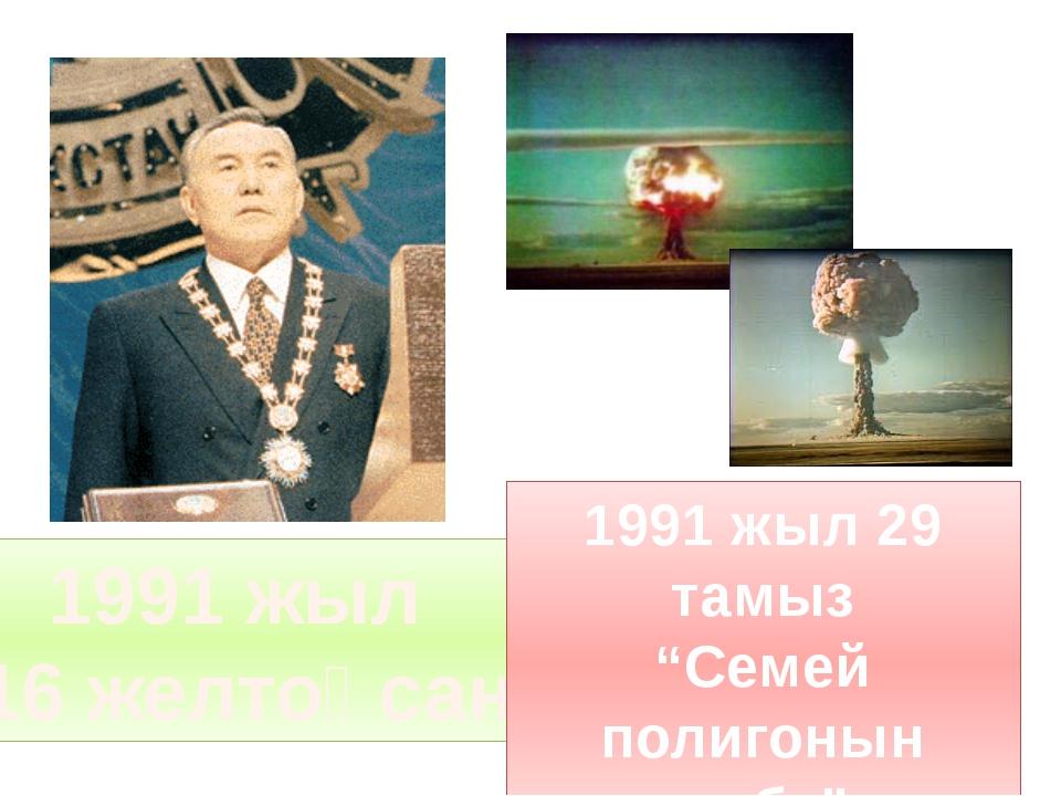 """1991 жыл 16 желтоқсан 1991 жыл 29 тамыз """"Семей полигонын жабу"""""""