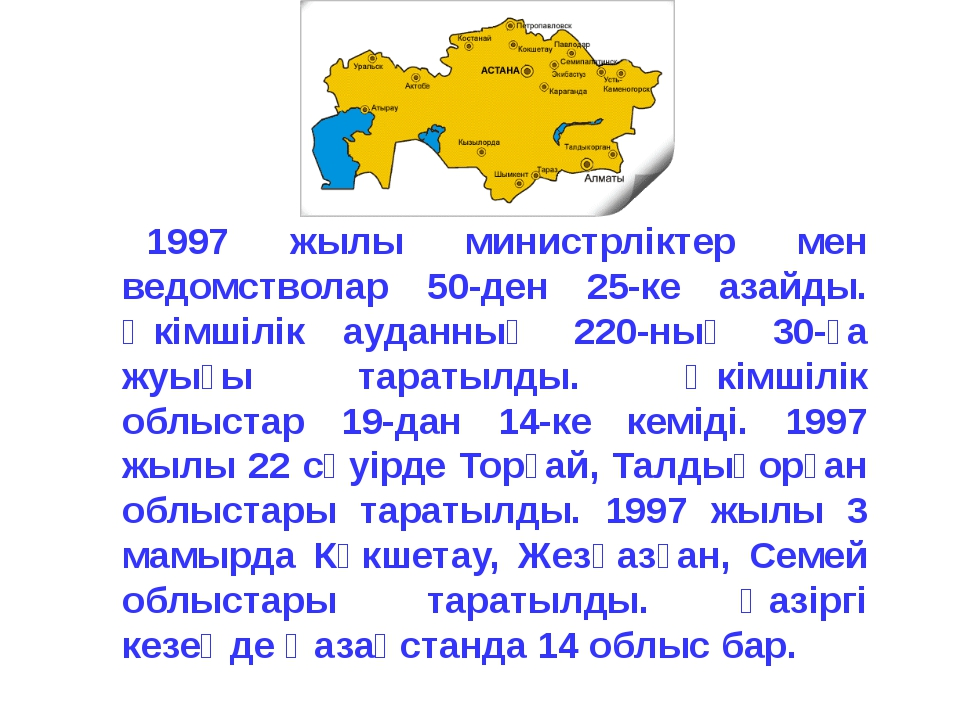 1997 жылы министрліктер мен ведомстволар 50-ден 25-ке азайды. Әкімшілік аудан...