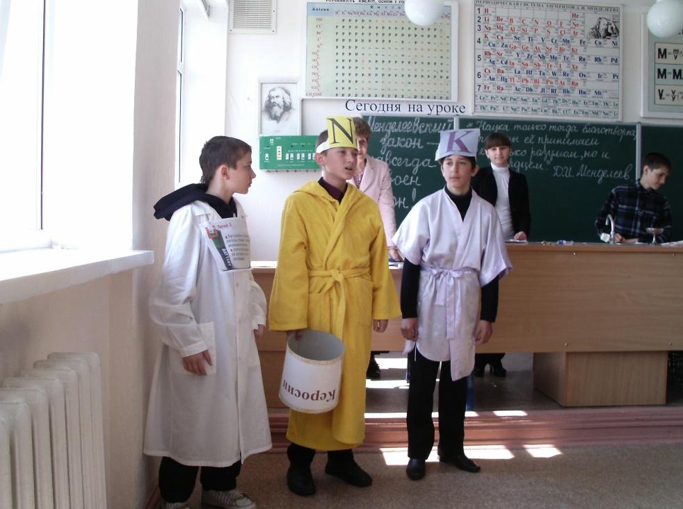 C:\Documents and Settings\Admin\Рабочий стол\ГАЗЕТА!!!\Неделя биологии, химии 2011\Химия-КВН 8 кл-2011\PIC_0045.JPG