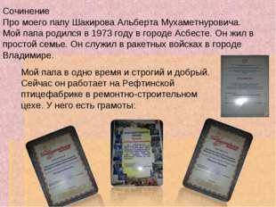 Сочинение Про моего папу Шакирова Альберта Мухаметнуровича. Мой папа родился