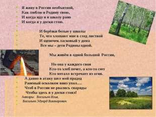 Я живу в России необъятной, Как люблю я Родину свою, И когда иду я в школу ра