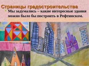 Страницы градостроительства Мы задумались – какие интересные здания можно был
