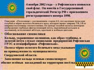 4 ноября 2002 года – у Рефтинского появился свой флаг. Он внесён в Государсве