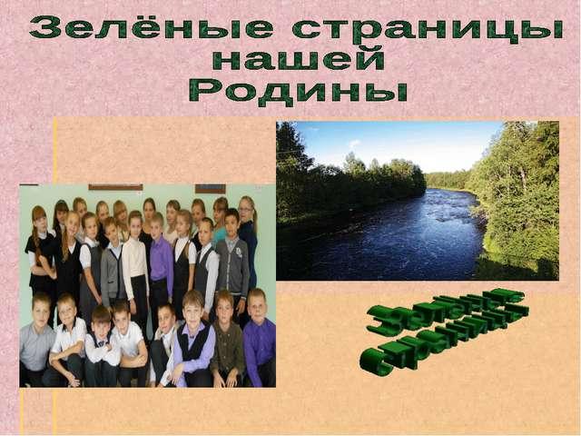 Сборник сочинений учащихся 4В класса  Полна чудес могучая природа, И хороша...