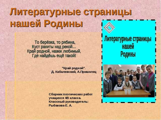 Литературные страницы нашей Родины
