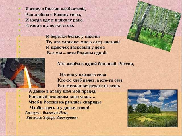 Я живу в России необъятной, Как люблю я Родину свою, И когда иду я в школу ра...