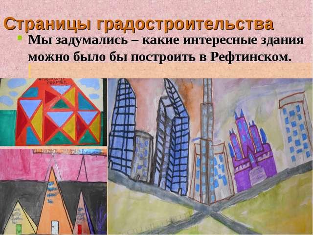Страницы градостроительства Мы задумались – какие интересные здания можно был...