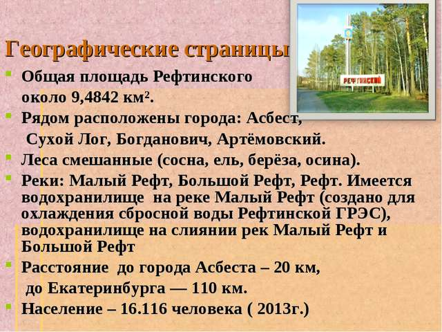 Географические страницы Общая площадь Рефтинского около 9,4842 км². Рядом рас...