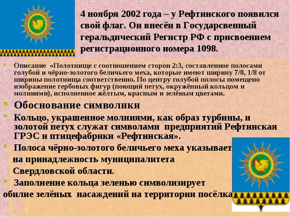 4 ноября 2002 года – у Рефтинского появился свой флаг. Он внесён в Государсве...