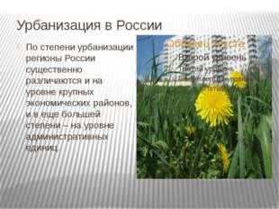 Урбанизация в России По степени урбанизации регионы России существенно различ