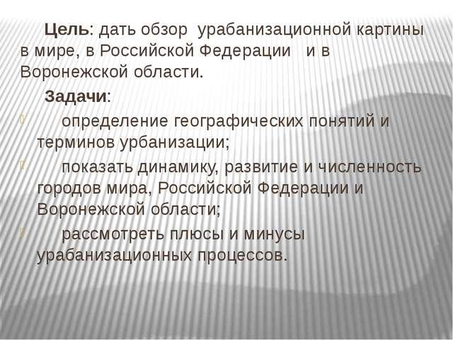 Цель: дать обзор урабанизационной картины в мире, в Российской Федерации и в...