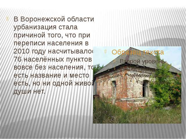 В Воронежской области урбанизация стала причиной того, что при переписи насел...