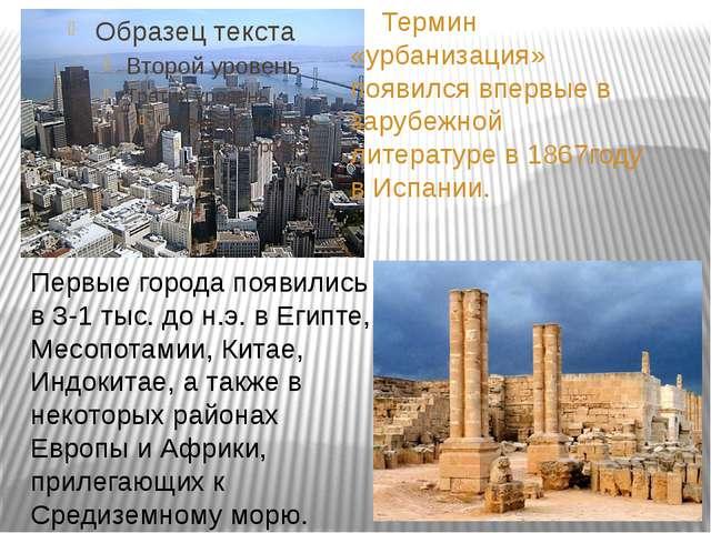 Термин «урбанизация» появился впервые в зарубежной литературе в 1867году в И...