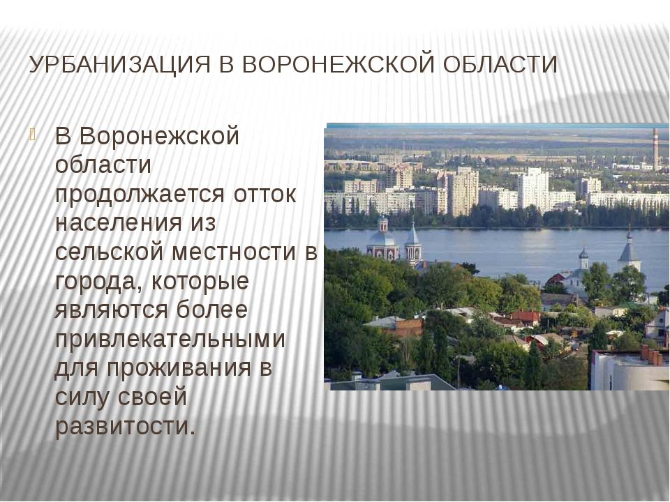 УРБАНИЗАЦИЯ В ВОРОНЕЖСКОЙ ОБЛАСТИ В Воронежской области продолжается отток на...