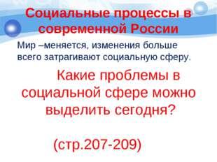 Социальные процессы в современной России Мир –меняется, изменения больше всег