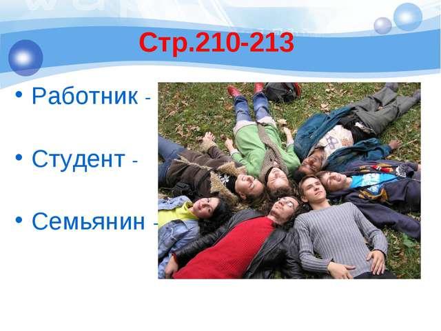 Стр.210-213 Работник - Студент - Семьянин -