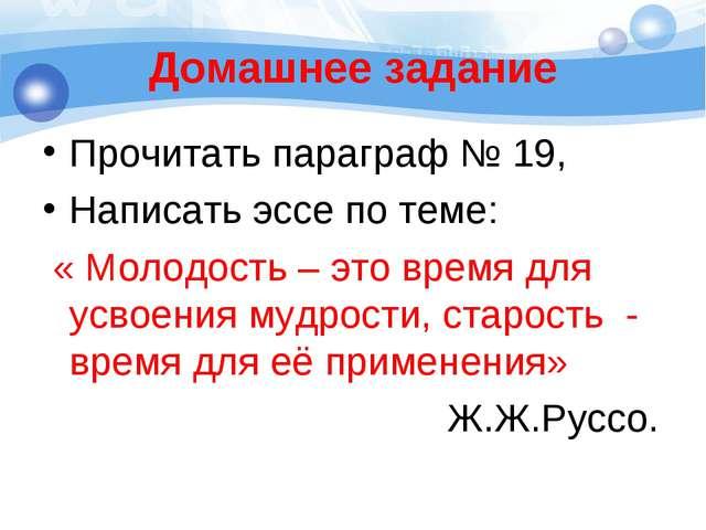 Домашнее задание Прочитать параграф № 19, Написать эссе по теме: « Молодость...