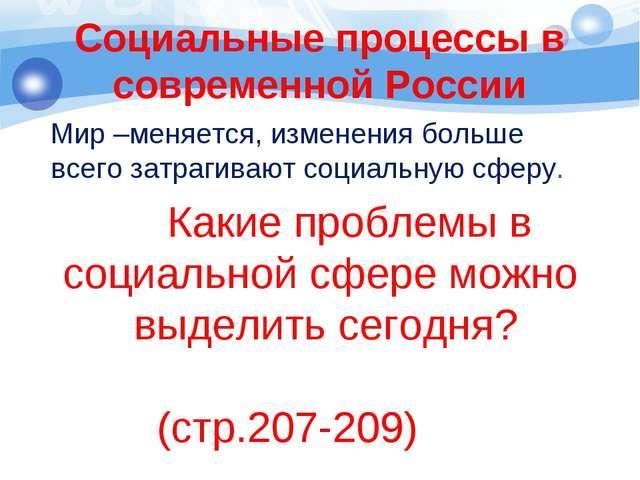 Социальные процессы в современной России Мир –меняется, изменения больше всег...